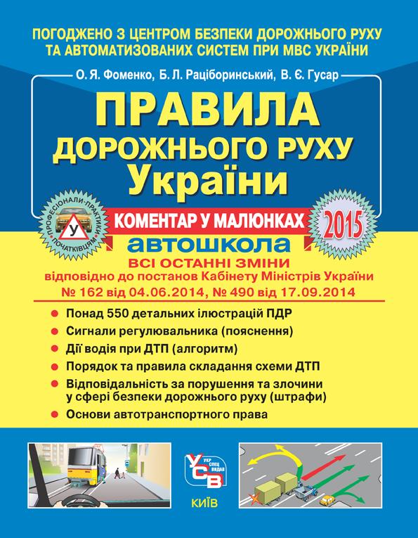 Правила дорожнього руху України: коментар у малюнках