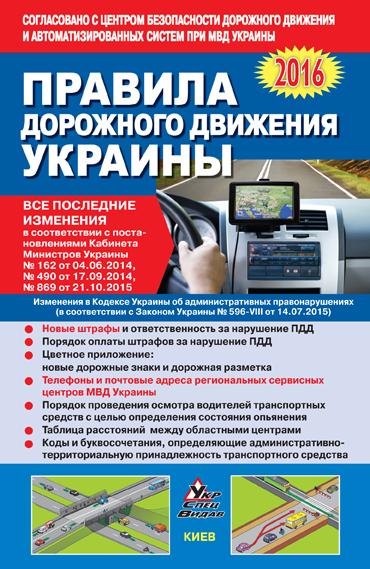 Правила дорожного движения Украины (російською мовою)