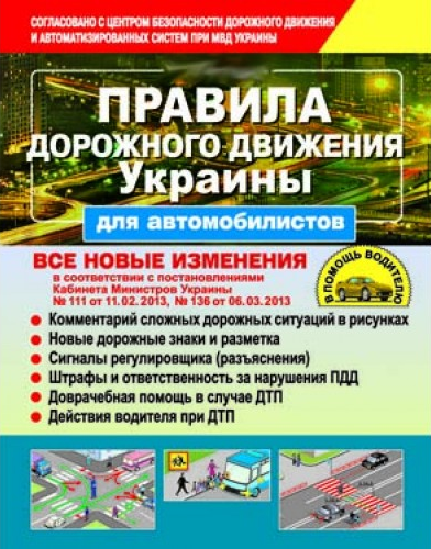 Правила   дорожного движения Украины для автомобилистов