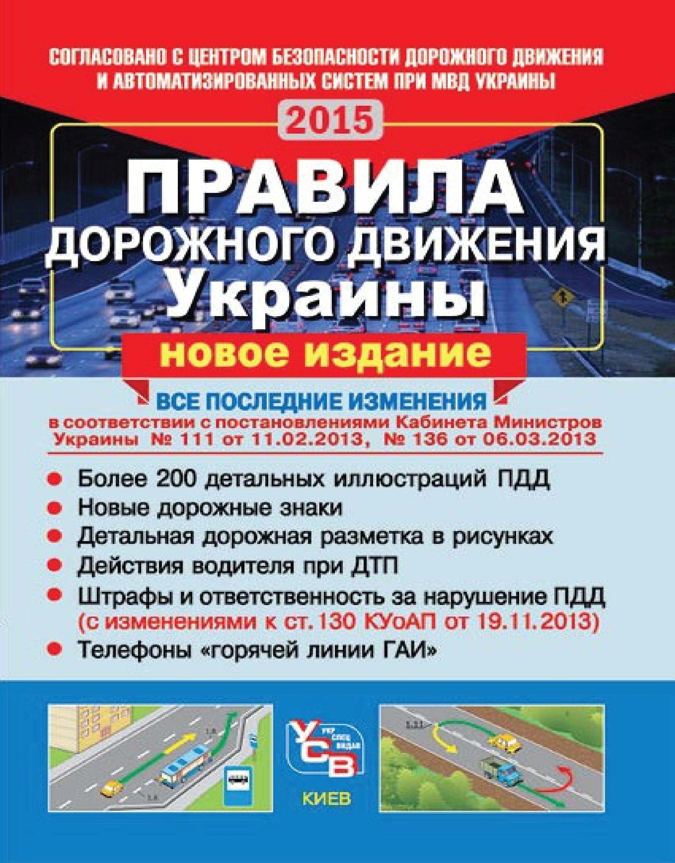 Правила дорожного движения Украины Новое издание