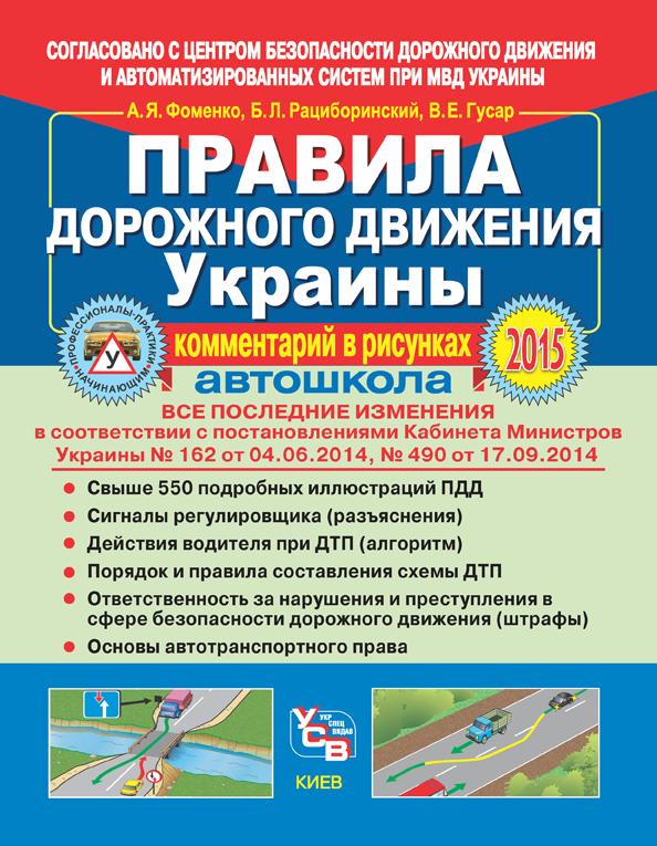 Правила дорожного движения Украины: комментарий в рисунках (2015)
