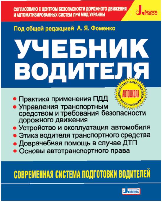 Учебник водителя